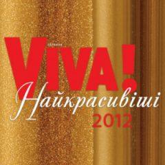 Ирина Билык и Андрей Данилко отказались  конкурса «Viva!»- «Самые красивые-2012»
