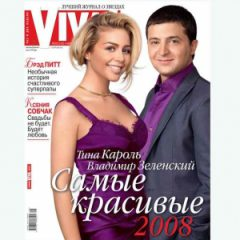Самая красивая-2008: Тина Кароль