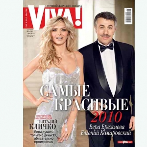 Самая красивая-2010: Вера Брежнева