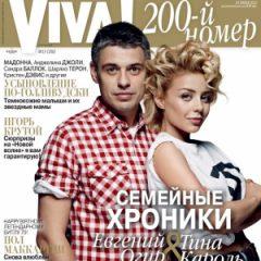 Тина Кароль и Евгений Огир накануне годовщины свадьбы