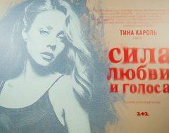 Фильм Тины Кароль был удостоен премии международного кинофестиваля