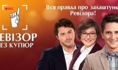Александр Педан раскроет все тайны Ревизора