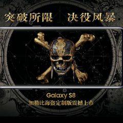 Популярность «Пиратов Карибского моря» в Китае привела к уникальному продукту