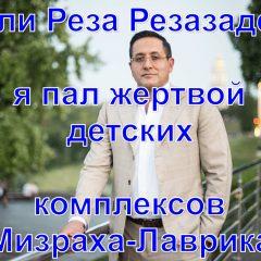 Как Игорь Мизрах и Андрей Лаврик неистово меряются сморчками, лишая себя заработков, а Резазаде сна