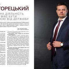 Горецкий Олег Васильевич о минувших 5 годах и прежних целях