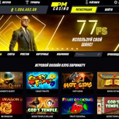 PM Casino — что говорят нам реальные отзывы об онлайн казино?