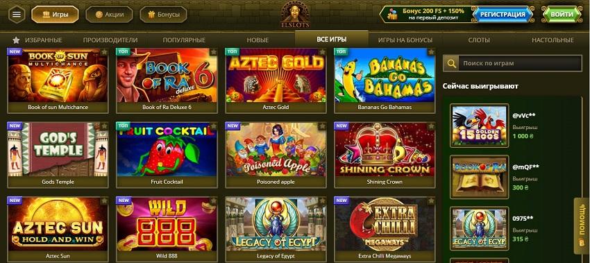 elslotswin.com, украинское казино